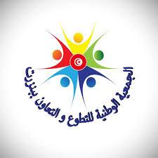 الجمعية الوطنية لتطوع و التعاون ببنزرت تقدم مساعدات بمعتمدية العيون