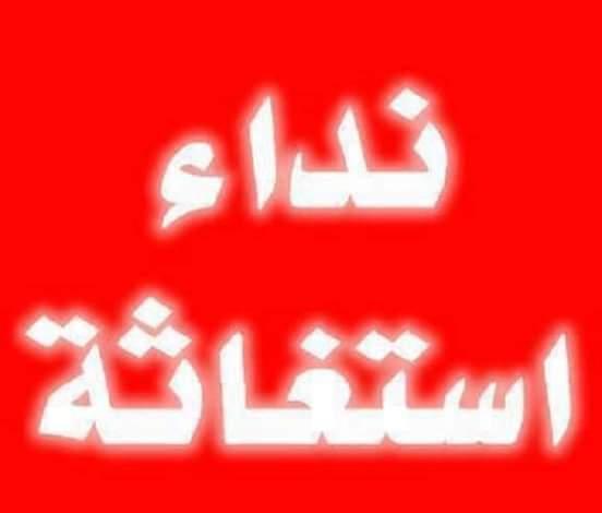 حاسي الفريد :