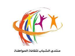 شباب قادر شباب فاعل مشروع جمعية منتدى الشباب لثقافة المواطنة