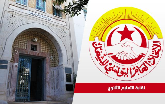 التوصّل إلي اتفاق  بين وزارة التربية والجامعة العامة للتعليم الثانوي