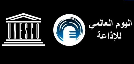 في اليوم العالمي للإذاعة: الاعلام الجمعياتي و التحديات التى يواجهها