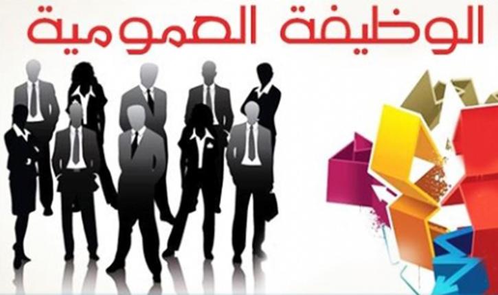 رئيسة الهيئة العامة للوظيفة العمومية : 50 ألف عون هوعدد الانتدابات في الوظيفة العمومية سنويا