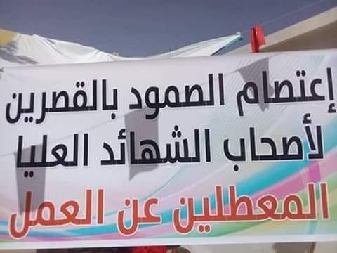 ممثلة اعتصام الصمود:مبادرة الوالي للتشجيع على الاستثمار الخاص  مجرد حبرعلى ورق