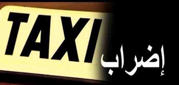 أصحاب و سواق سيارات الأجرة تاكسي بالقصرين في اضراب