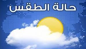 حالة الطقس ودرجات الحرارة اليوم الأحد