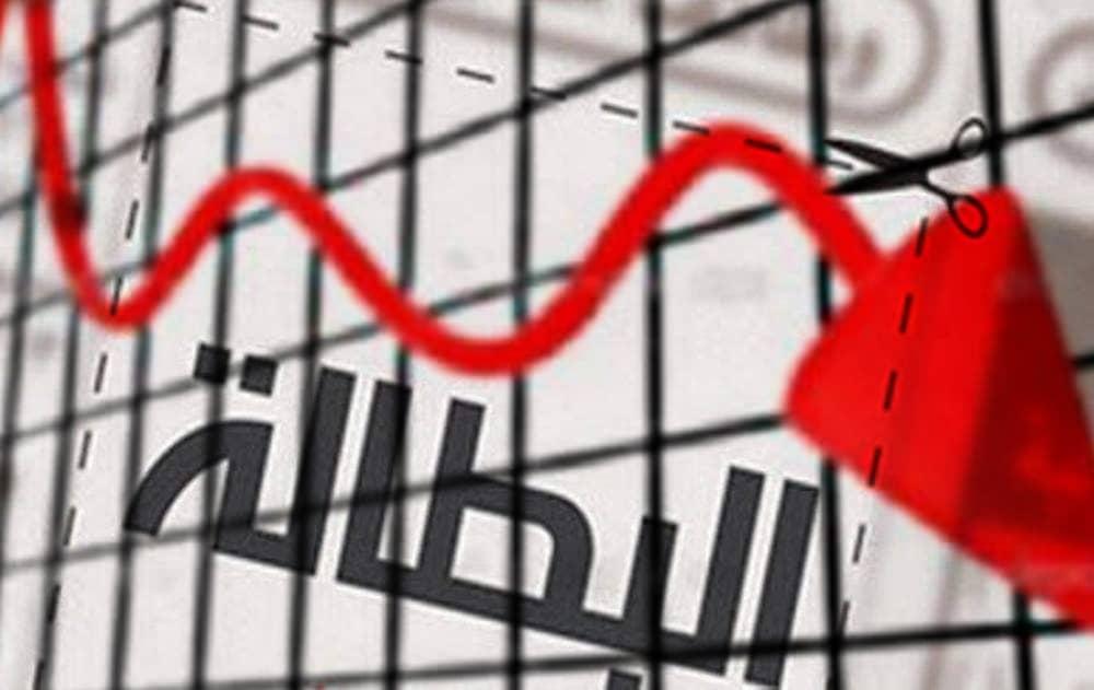 15,3 بالمائة نسبة البطالة في تونس خلال الثلاثي الأول من السنة الحالية