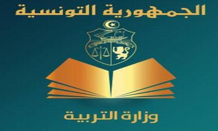 ابتداءً من السنة الحالية: وزارة التربية تمنع الجمع بين التدريس في المؤسسات التربوية الخاصة العمومية