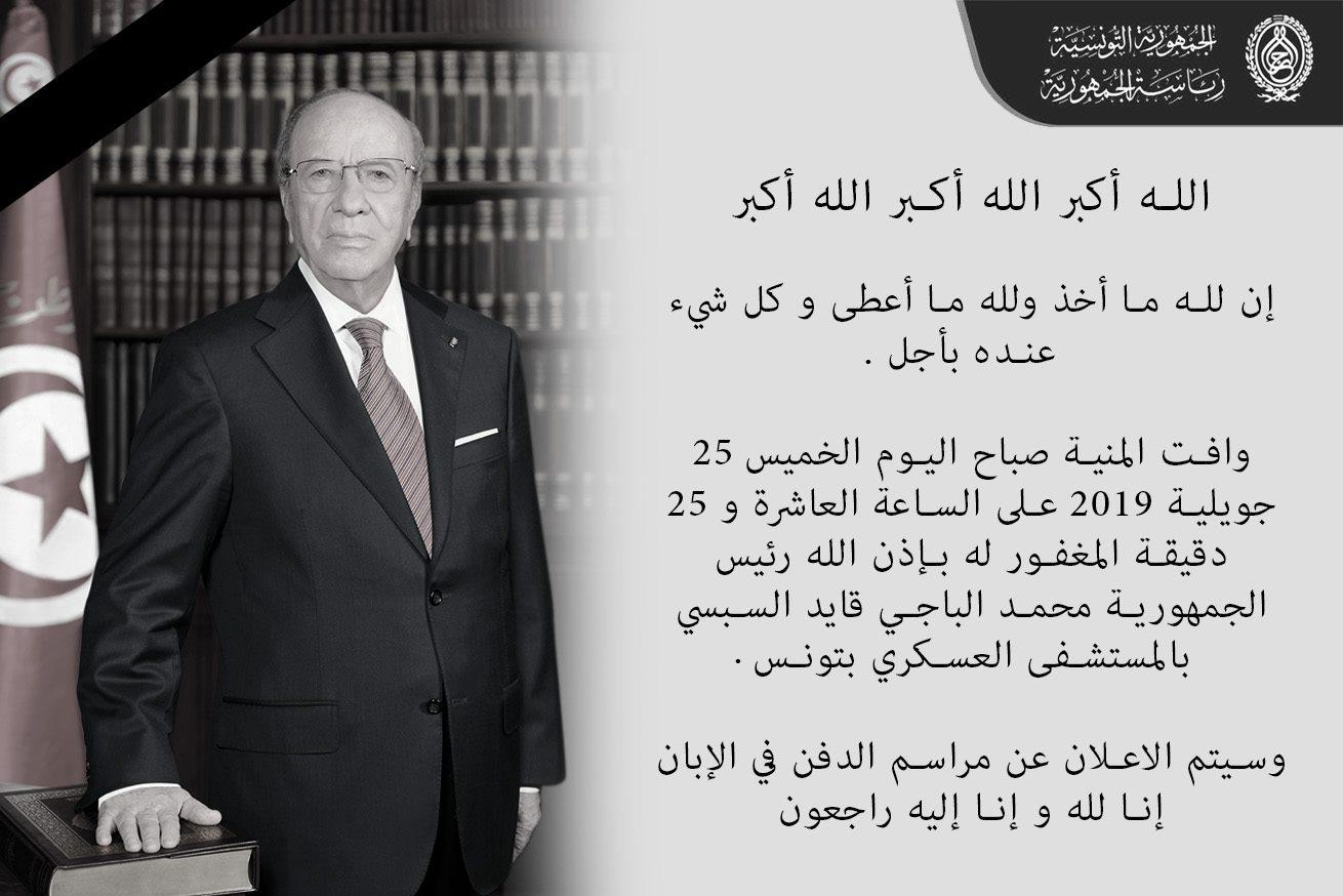 رئاسة الجمهورية تعلن وفاة الرئيس الباجي قايد السبسي