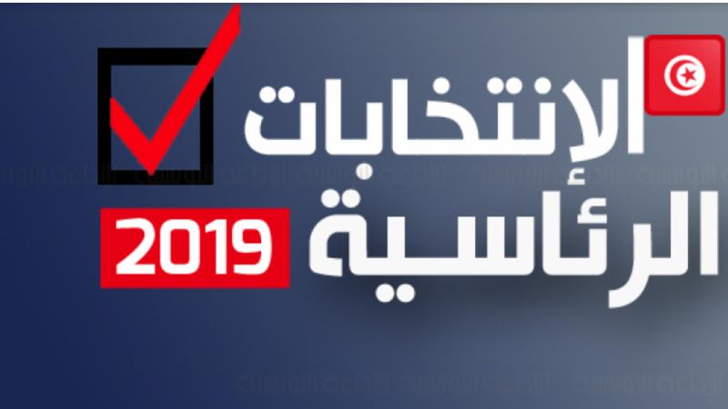 عددهم 98 .. قائمة المترشّحين للانتخابات الرئاسيّة