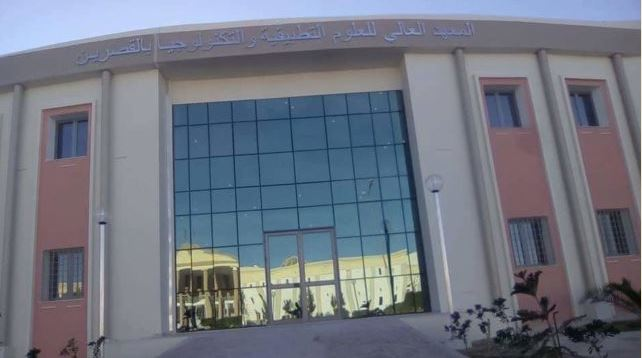 القصرين: اعتصام مفتوح لطلبة المعهد العالي للعلوم التطبيقية والتكنولوجيا