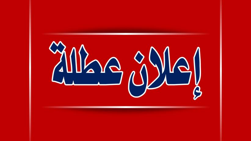 الإعلان عن عطلة عيد الإضحى