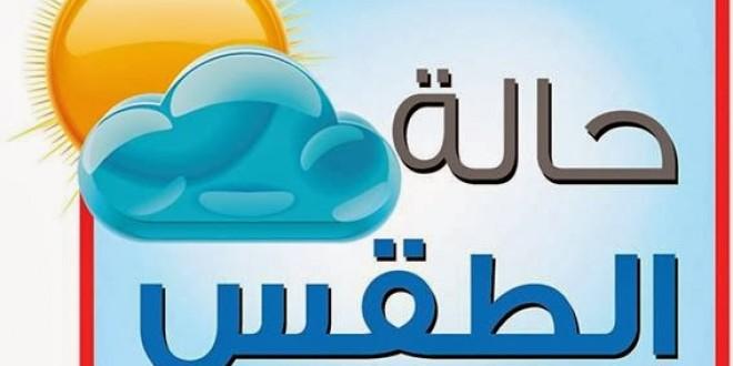 التوقعات الجوية ليوم الاثنين 27 جانفي 2020