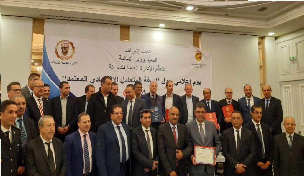ابرام اتفاقية بين الديوانة و وزارة الاتصال