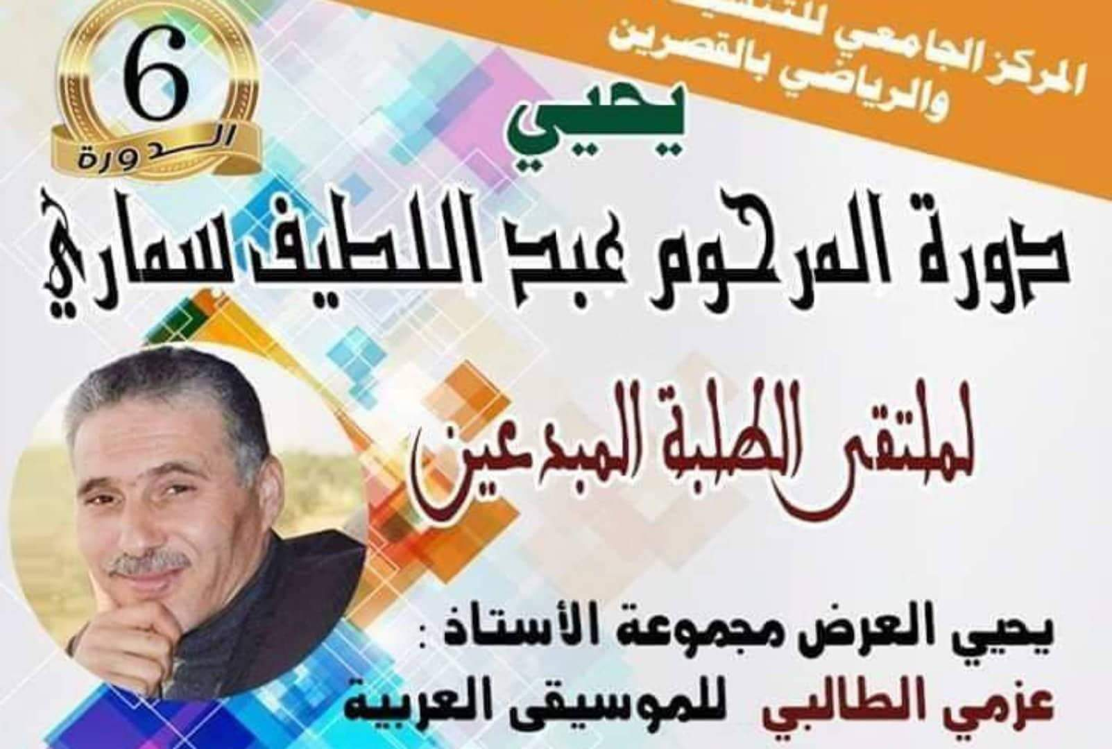 الدورة 6 لملتقى الطلبة المبدعين بالقصرين ولمسة وفاء للفقيد عبد اللطيف سماري