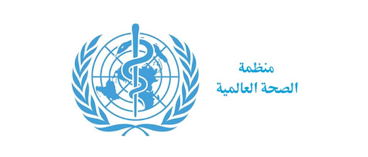 امكانية انفجار في عدد المصابين بكورونا في دوليتين عربيتين وفق منظمة الصحة العالمية