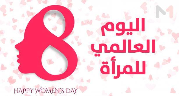اليوم : اليوم العالمي للمرأة