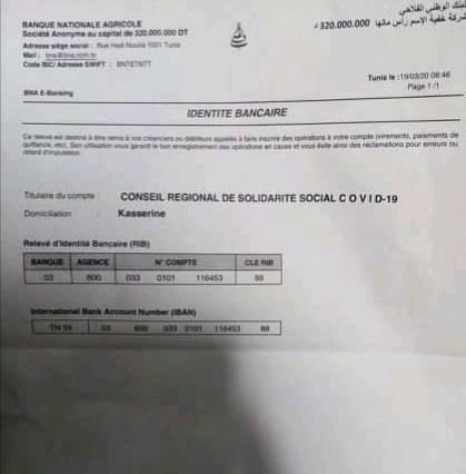 المواطنة نجلاء نصراوي تطلق مبادرة تحت اشراف ولاية القصرين لجمع اموال لدعم المؤسسات الصحية بالجهة