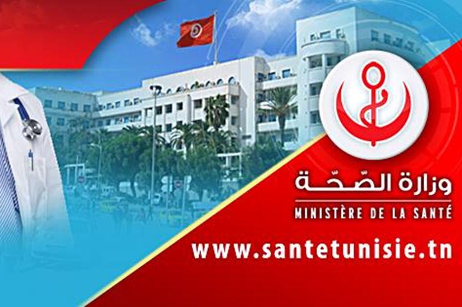 وزارة الصحة :  العزل الصحي الذاتي لمدة 14 يوما اجباري للوافدين على تونس من كافة بلدان العالم