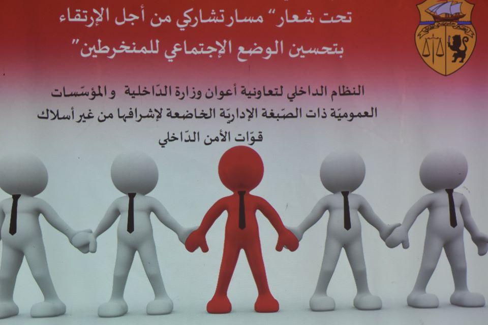 القصرين : يوم إعلامي حول خدمات تعاونية أعوان وزارة الداخلية