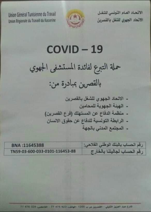 شفاء اول مصاب بفيروس كورونا في تونس
