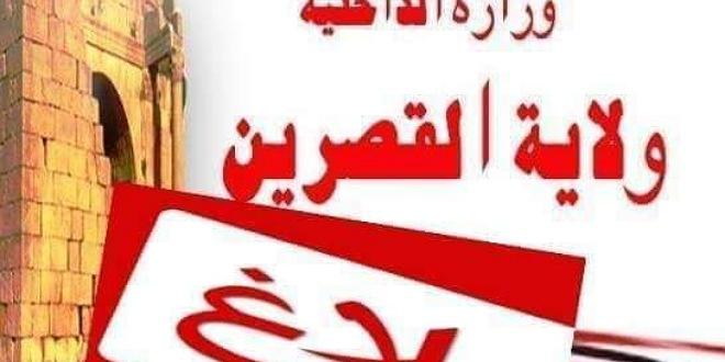 بلاغ : والي القصرين