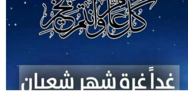 مفتي الجمهورية : غدا الأربعاء مفتتح شهر شعبان 1441 هجري