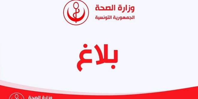 بـــــــــــــــــــــــــــــــلاغ  الوضع الوبائي اليومي لفيروس الكورونا COVID-19 بتونس