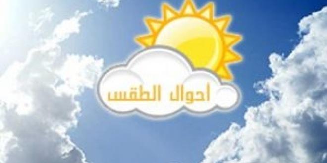التوقعات الجوية ليوم الاربعاء 01 افريل 2020
