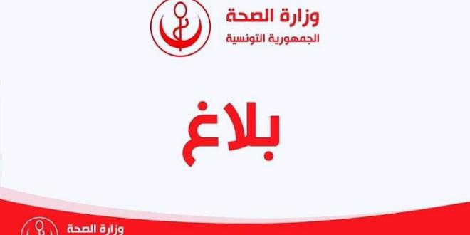 القصرين: ايقاف 7 اشخاص قادمين من جربة وإخضاعهم للحجر الصحي الإجباري