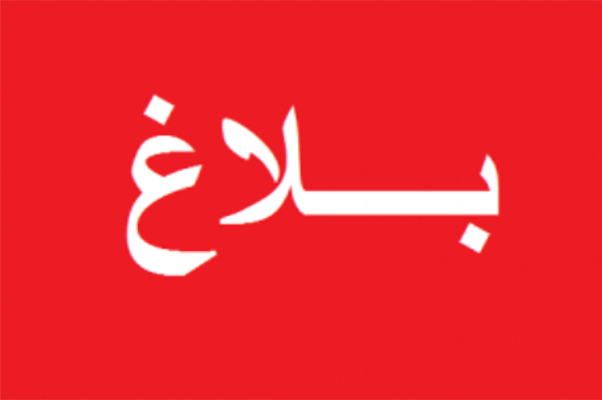 ديوان الإفتاء التونسي يؤكد ان  صلاة التراويح وصلاة العيد لهذا العام تقام في البيوت