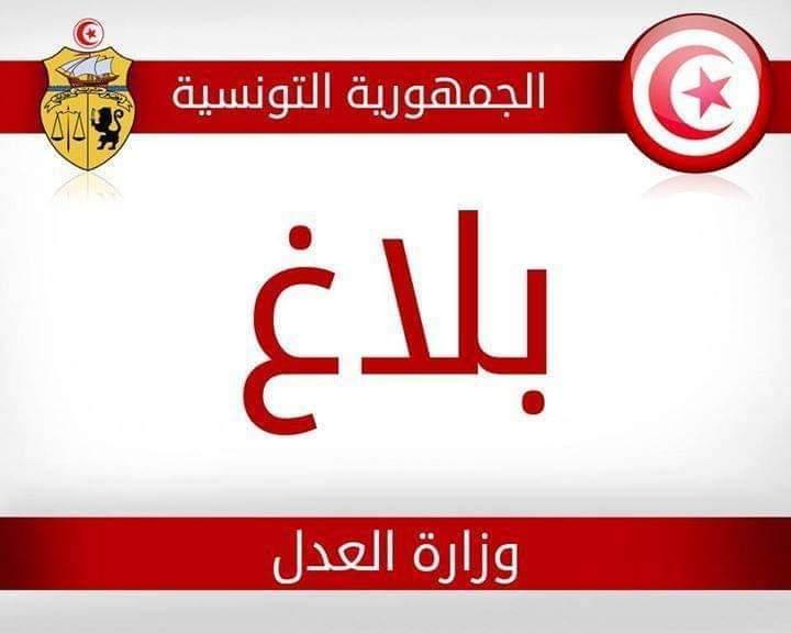 وزارة العدل تقرر تعليق العمل بالمحاكم