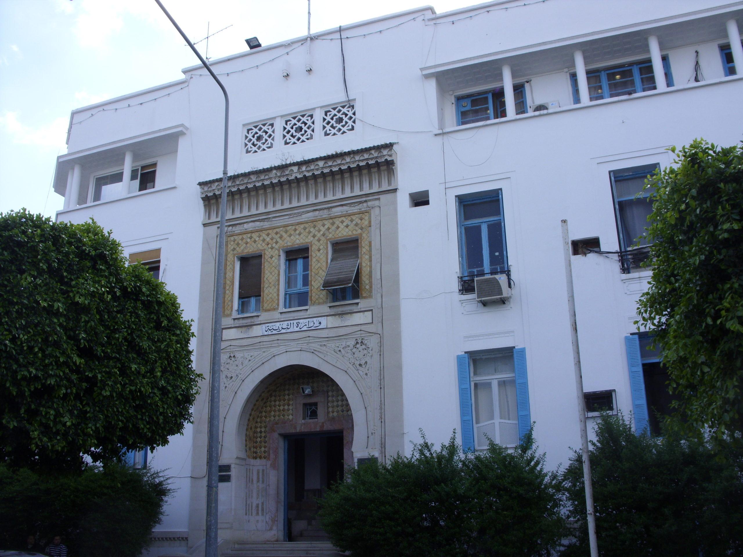 وزارة التربية: الحد من التنقلات إلى مقر الوزارة والاقتصار على الحالات الاستعجالية القصوى