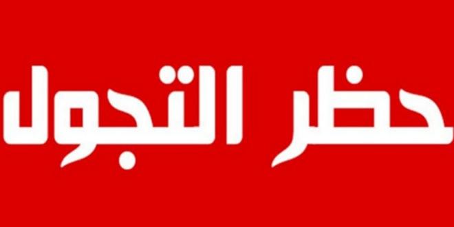 تغيير توقيت حظر الجولان : وزير الداخلية يوضح