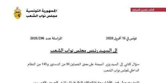 النائب ياسين العياري يتقدم بسؤال كتابي لوزير الصحة حول وفاة مواطن أصيل معتمدية فريانة
