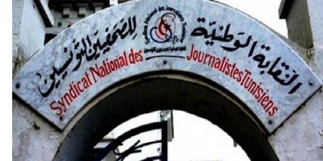 فرع الجنوب الغربي للنقابة الوطنية للصحفيين التونسيين يدين اقتحام مجهول لمقر  إذاعة سيليوم آف آم