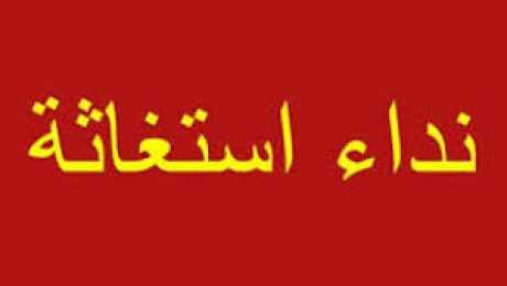 مواطنون اصيلي ولاية القصرين يطلقون نداء استغاثة لاجلائهم من جربة