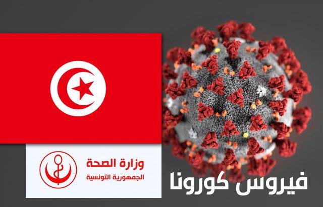 تسجيل إصابتين جديدتين بفيروس كورونا في تونس وارتفاع الحصيلة إلى 1032