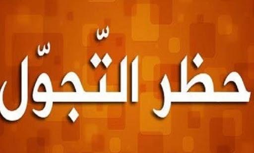 المستشارة الاعلامية للمشيشي: للولّاة السلطة التقديرية في إعلان حظر الجولان