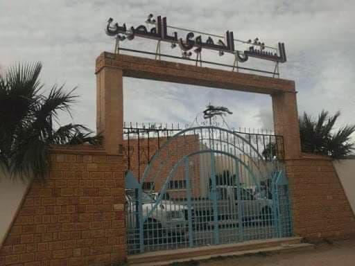 بلدية القصرين: مقترح تخصيص مبلغ التدخل في ميادين الثقافة  لصالح المستشفى الجهوي