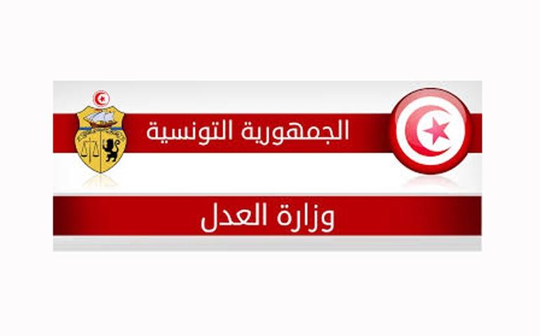 وزارة العدل تعلن عن توقيت العمل بالمحاكم