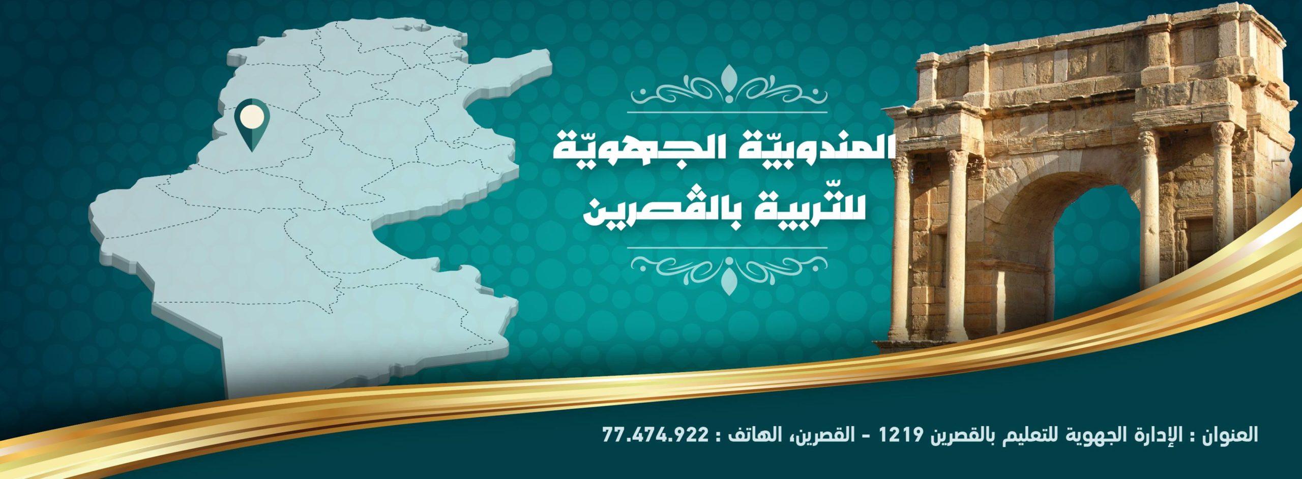 بتاريخ 25 نوفمبر: تسجيل 5 وفيات و34 حالة اصابة بفيروس كورونا في القصرين