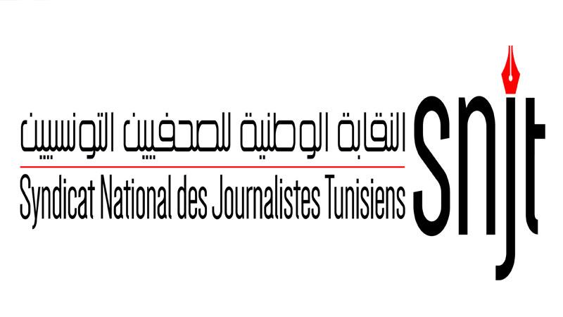 الصحافة التونسية في يوم غضب