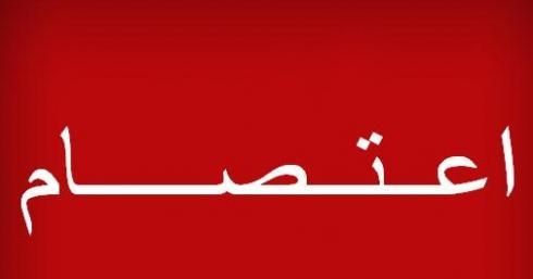 القصرين : اعتصام لعدد من المستثمرين الخواص بفضاء المؤسسات الصغرى و المتوسطة بالقصرين