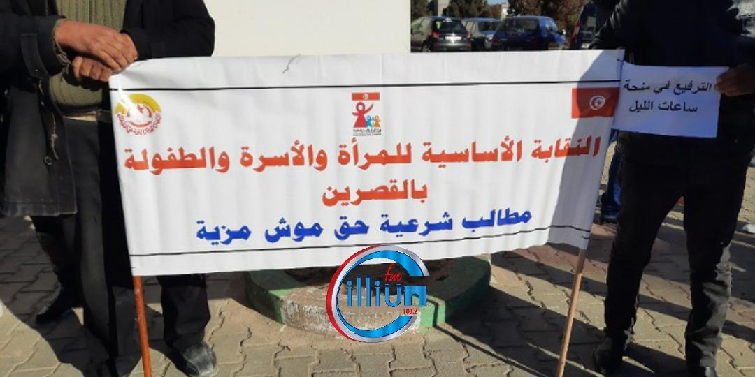 القصرين: أعوان المندوبية الجهوية للمرأة والأسرة والطفولة ينفذون وقفة احتجاجية