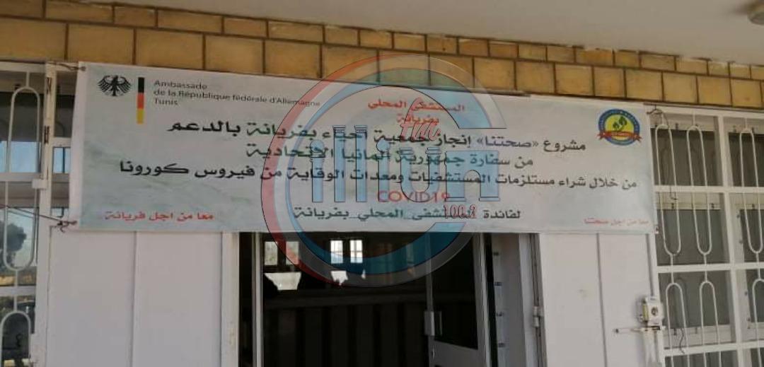 القصرين:تدعيم المستشفى المحلي بفريانة بتجهيزات ومعدات طبية مختلفة