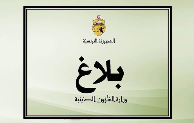 وزارة الشؤون الدينية تعلن عن جملة من التدابير لحُسن تنفيذ قرار استئناف إقامة صلاة الجمعة