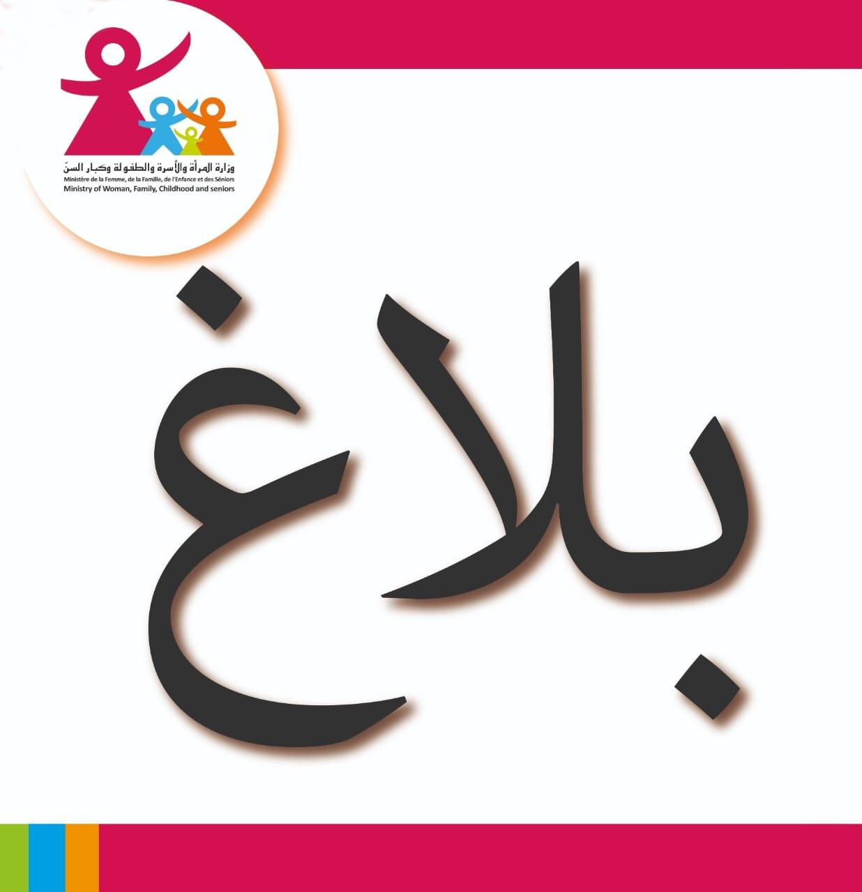 وزارة المرأة والأسرة وكبار السن: تعليق نشاط رياض ومحاضن الأطفال والمحاضن المدرسية