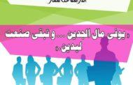 حي الكرمة: يوم تحسيسي لفائدة المنقطعين عن الدراسة