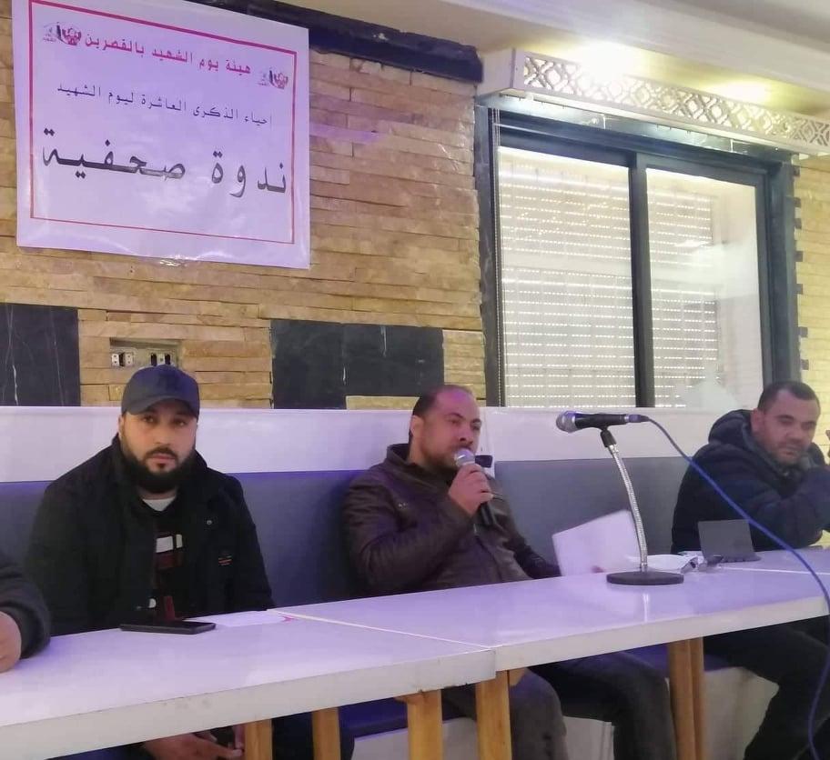 القصرين: انطلاق تظاهرة