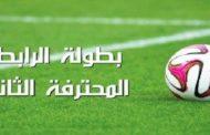 بطولة الرابطة المحترفة الثانية :30و31جانفي موعد انطلاق البطولة وعملية القرعة يوم 22 من نفس الشهر.